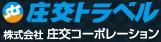 庄交トラベル/株式会社 庄交コーポレーション